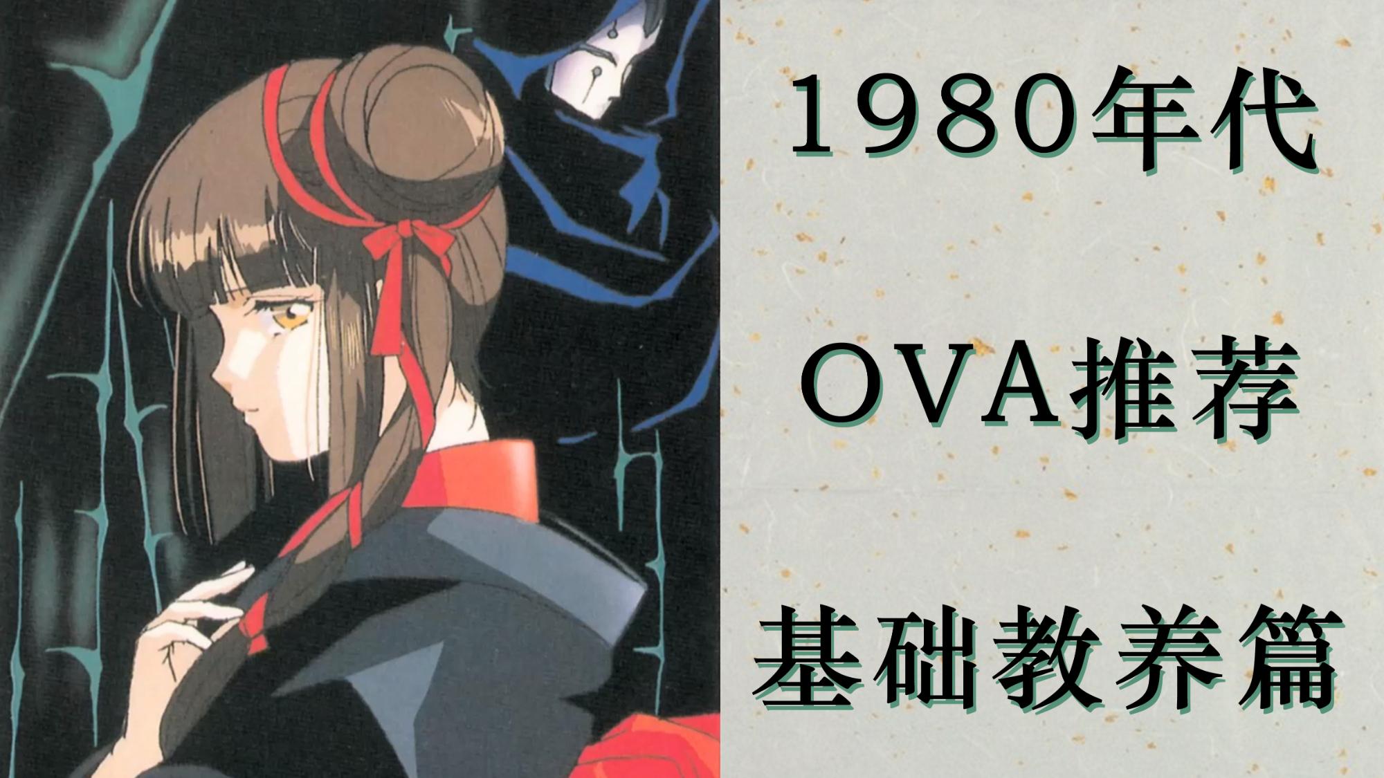 【圣诞快乐】1980年代OVA名作选【基础教养篇】