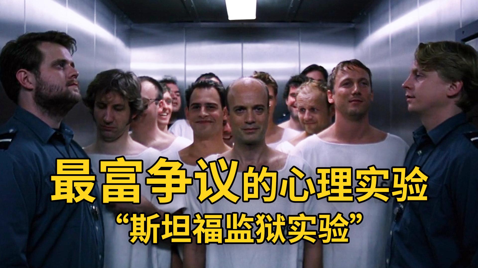 【阿斗】20世纪最著名,最受争议的心理学实验《死亡实验》好人变坏只需6天