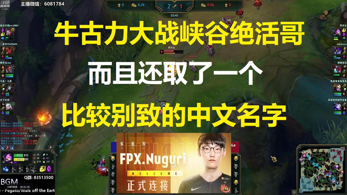 FPX牛古力大战峡谷绝活哥,而且还取了一个很别致的中文名字!