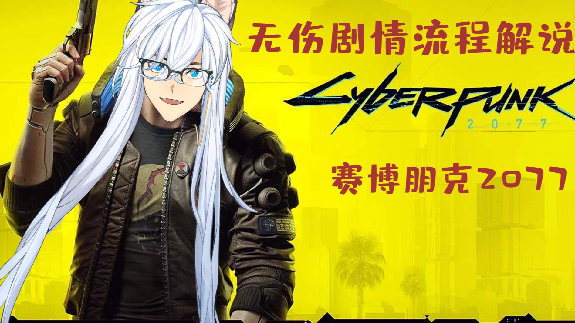 【A站独家】赛博朋克2077无伤最高难度解说——漩涡帮