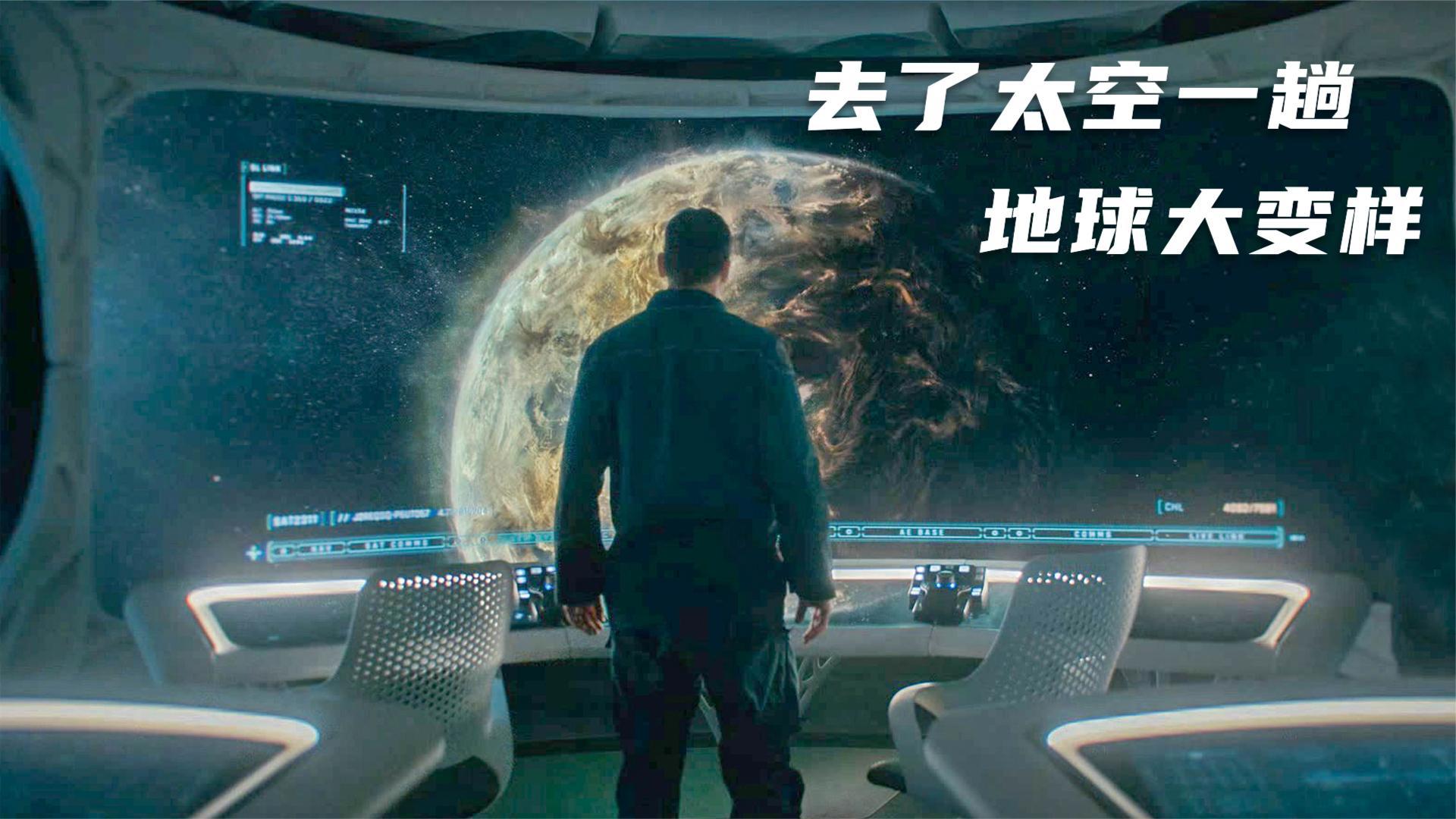 宇航员去太空执行任务,回来后看到地球的模样,整个人都傻眼了