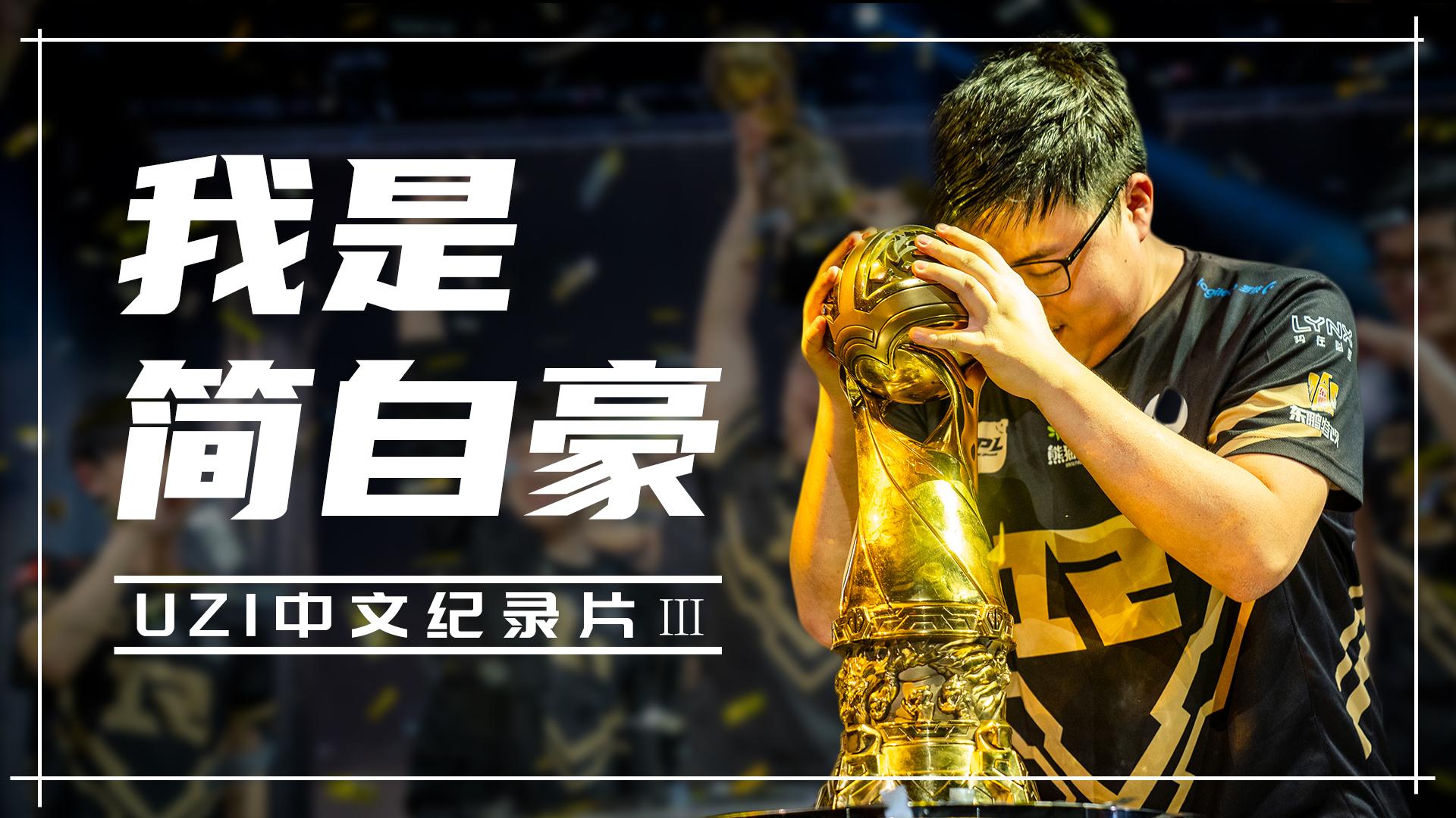 【Uzi】大型纪录片终章《我是简自豪》一年五冠登顶,他是中国电竞的代表!