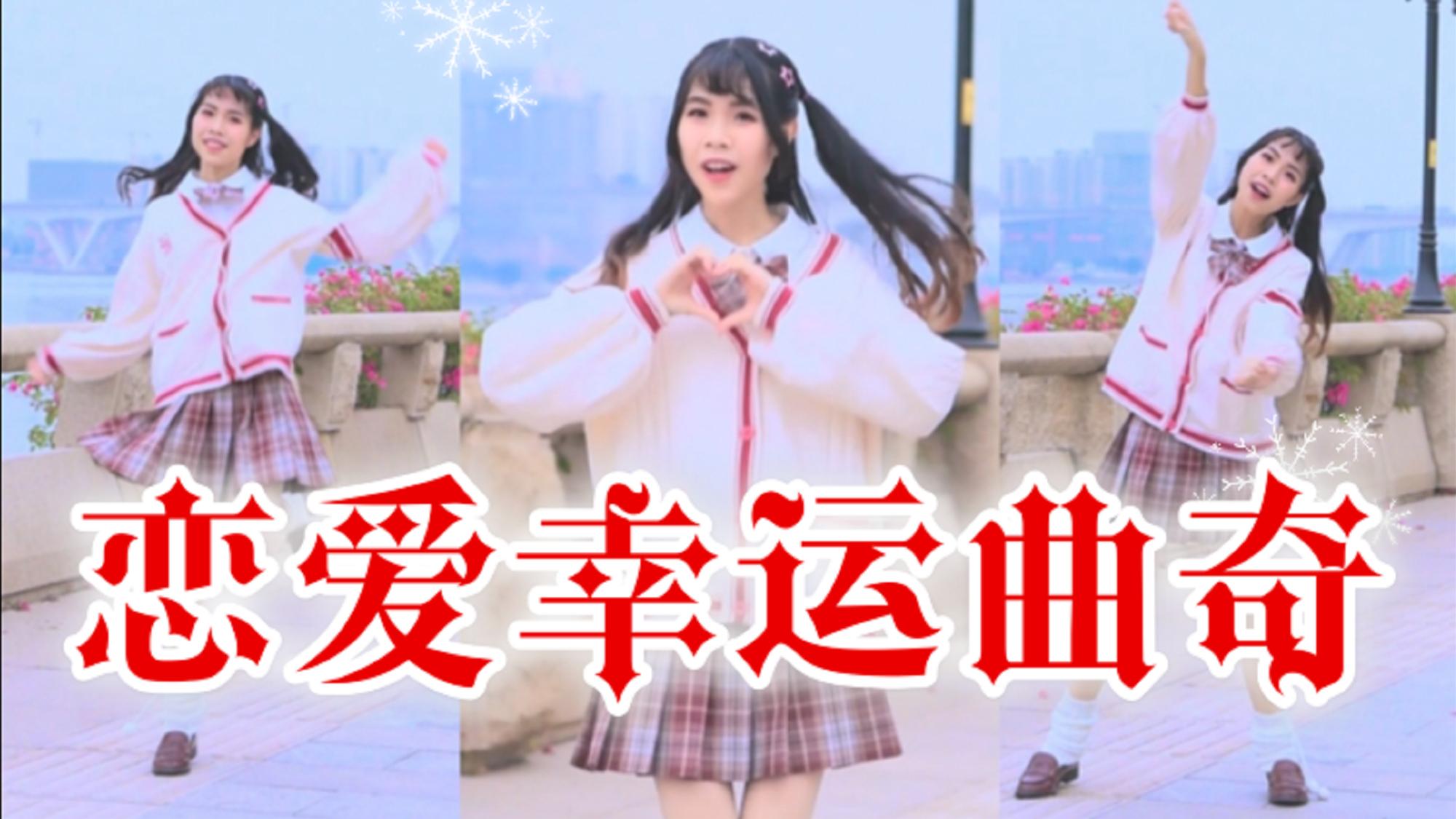 【出道上春晚】✧恋爱幸运曲奇✧你要来一口曲奇吗~