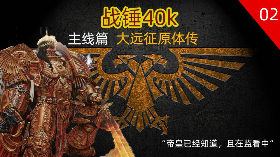 【战锤40K】大远征时期帝皇与各位原体们的相遇!