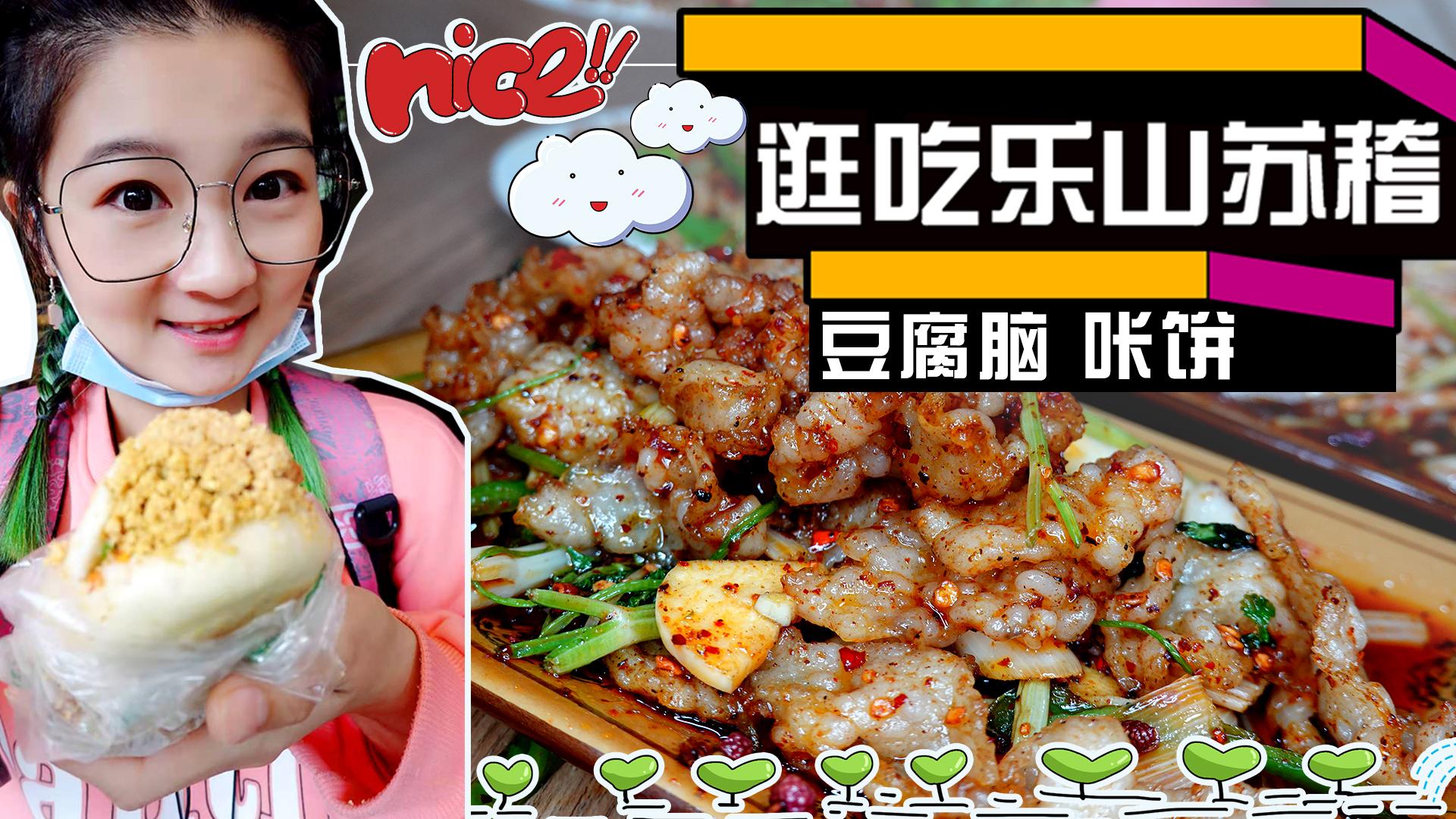 【逛吃乐山】到苏稽吃盖满蒸肉的豆腐脑;6元1个咔饼排队1小时
