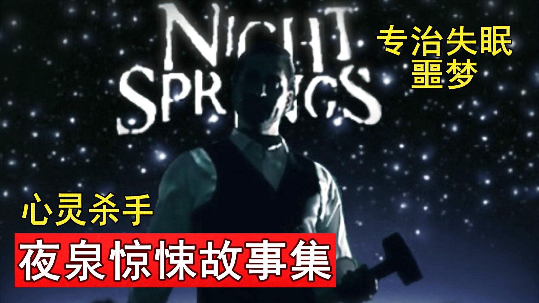 """【精读】一档""""不存在""""的深夜惊悚节目,心灵杀手""""剧中剧""""《夜泉》故事讲述"""