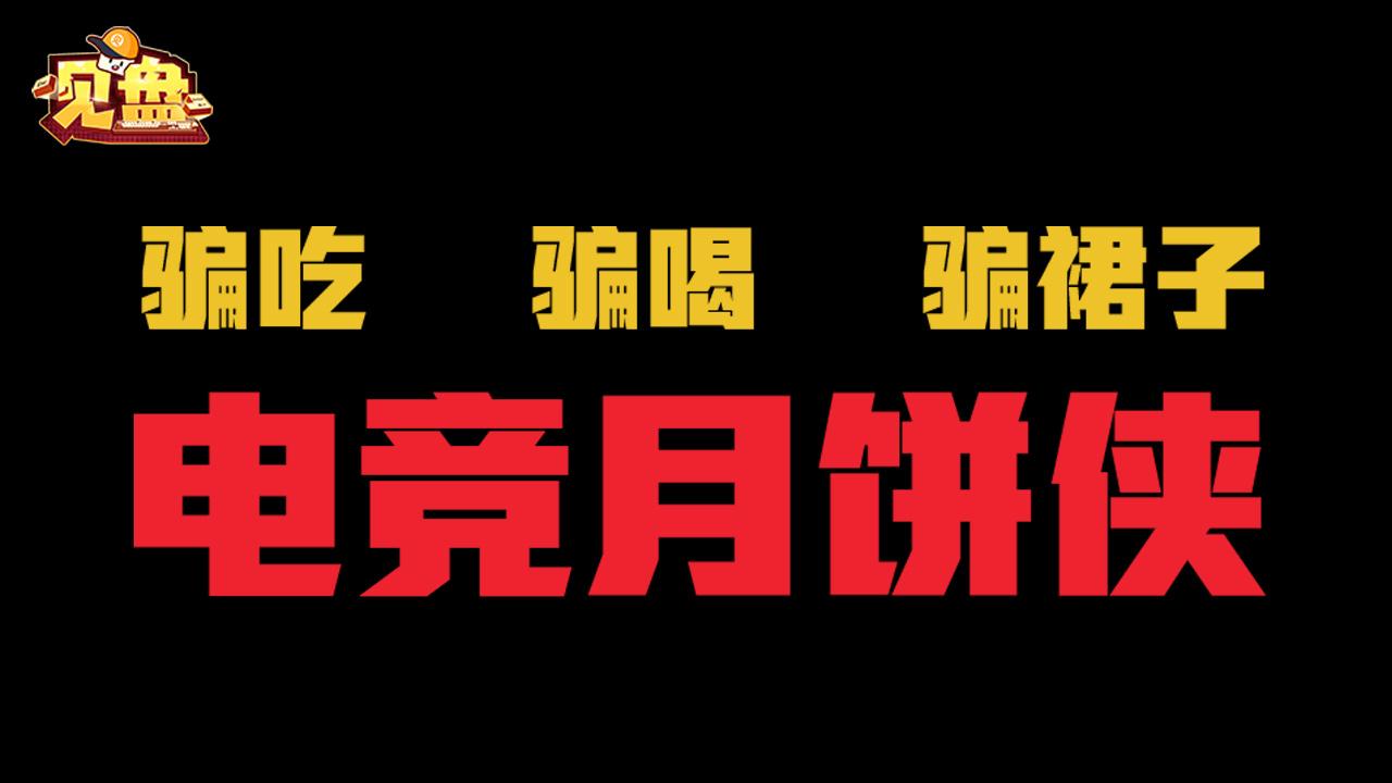 【见盘】142:2020电竞圈最魔幻骗局,猫鼠游戏真人版!