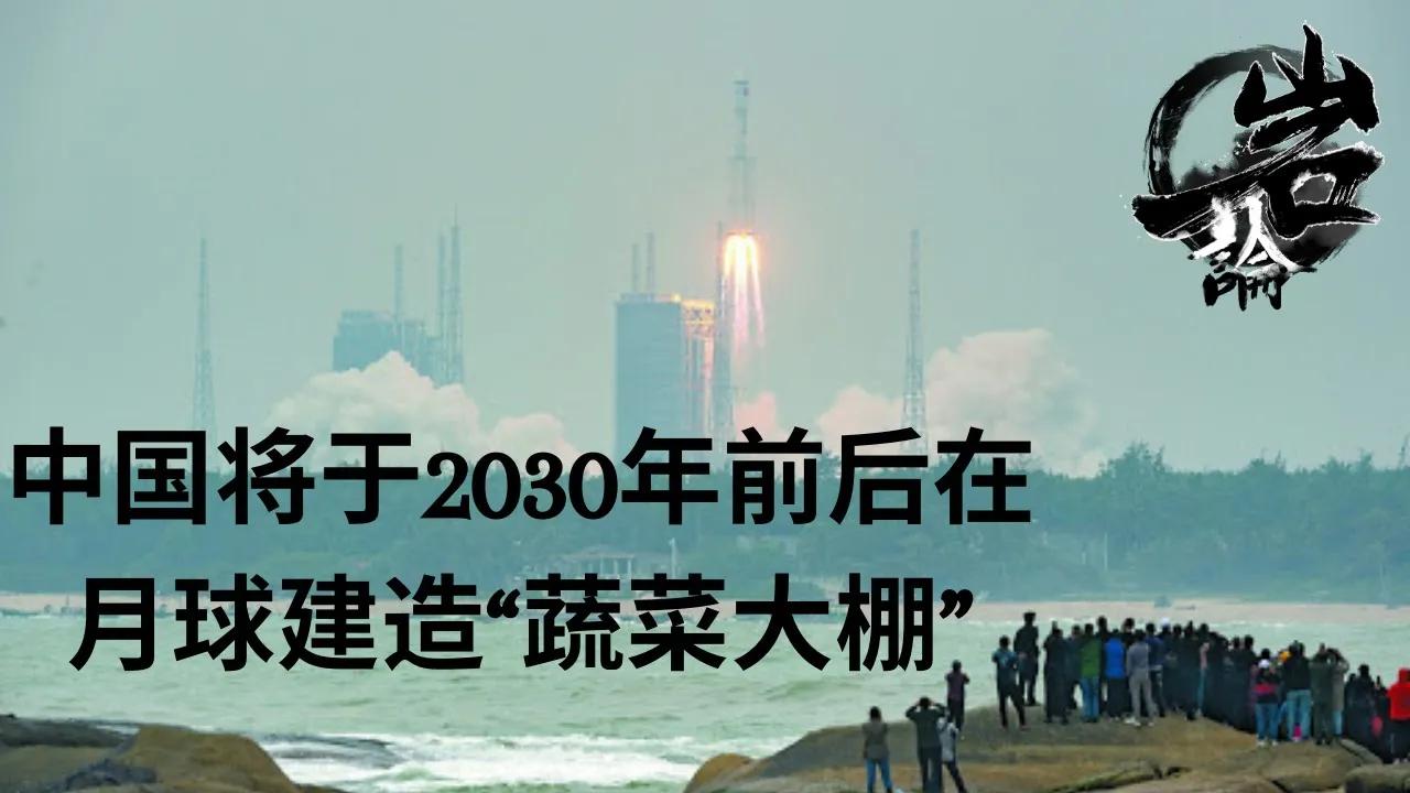 """【179期】2030年前后中国将在月球修建""""蔬菜大棚""""。我们坎坷的科技之路【岩论】"""