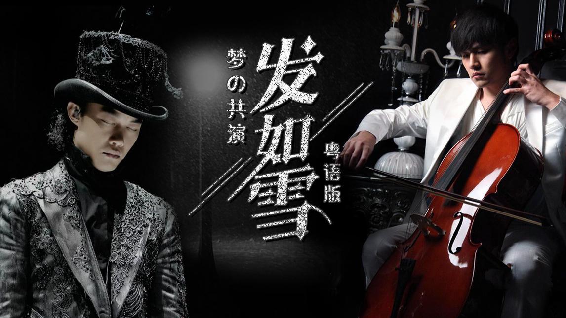 如果陈奕迅来唱周杰伦的《发如雪》粤语版,是一种怎样的体验?