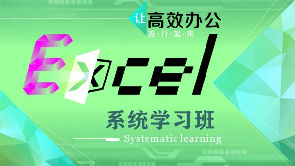 Excel高效学习班(完结 · 附资料)