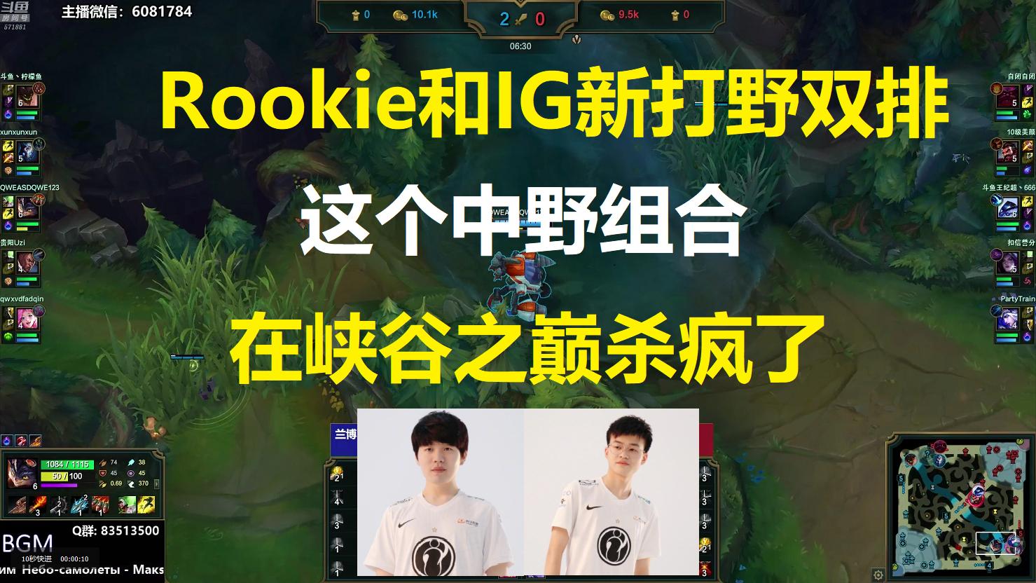 Rookie和IG新打野Xun双排,这个中野组合,在峡谷之巅杀疯了呀!