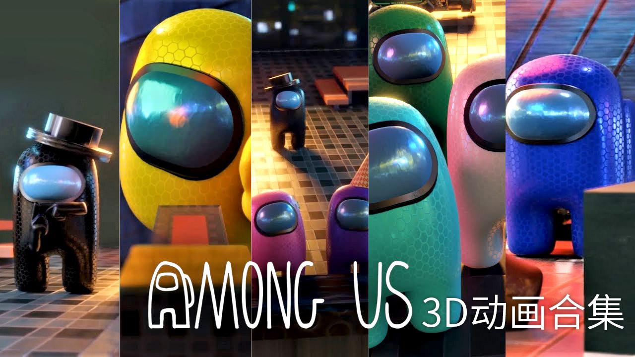 AmongUs太空狼人杀:搞笑3D动画合集!