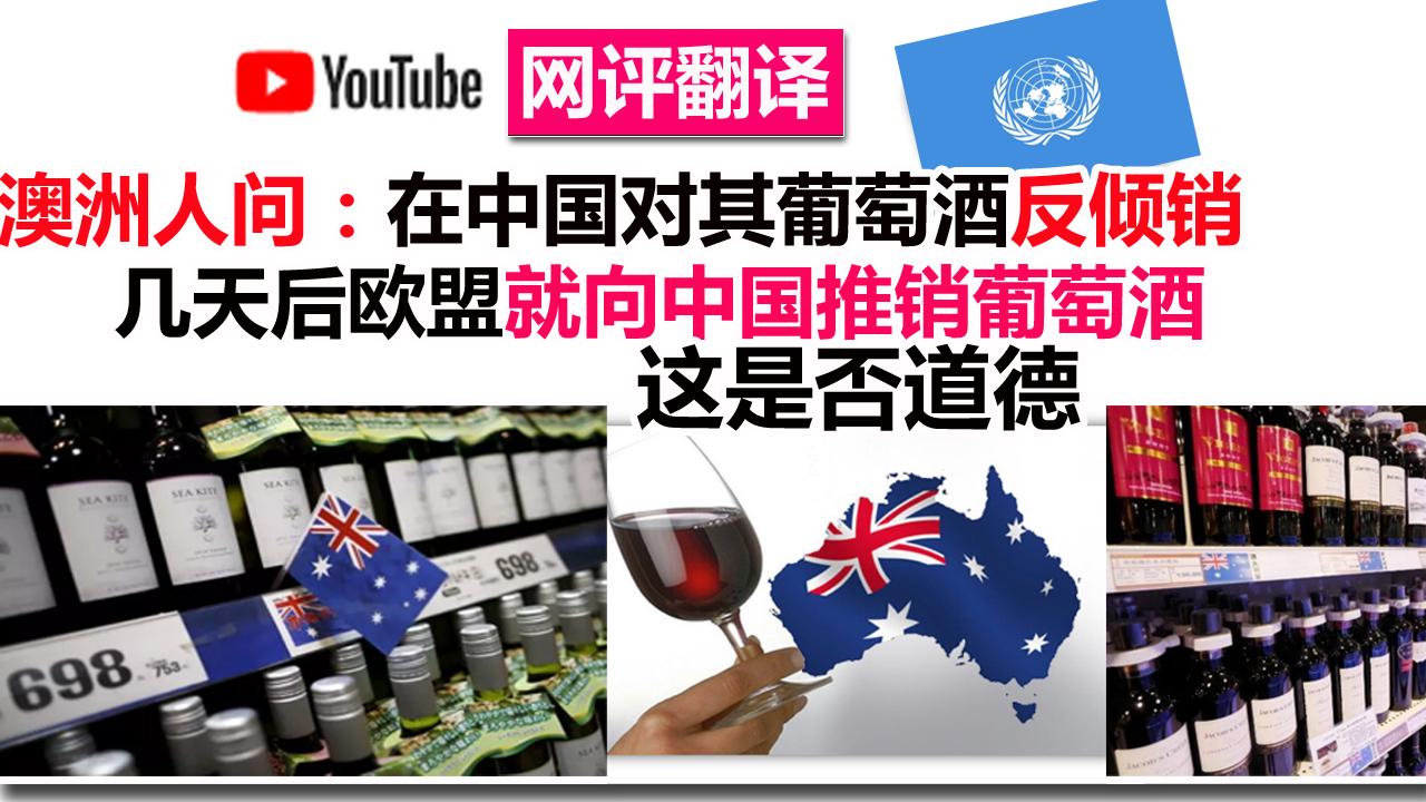 澳洲人问:在中国对其葡萄酒反倾销 几天后欧盟就向中国推销葡萄酒 这是否道德?