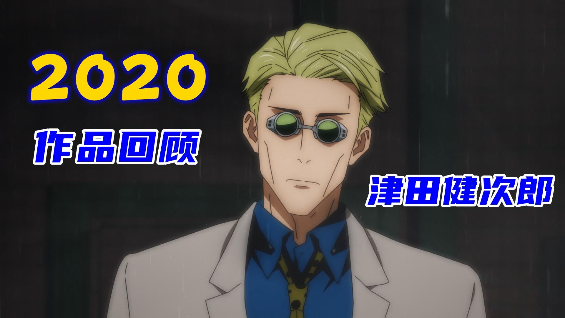 【津田健次郎】2020年作品狂轰乱炸式回顾