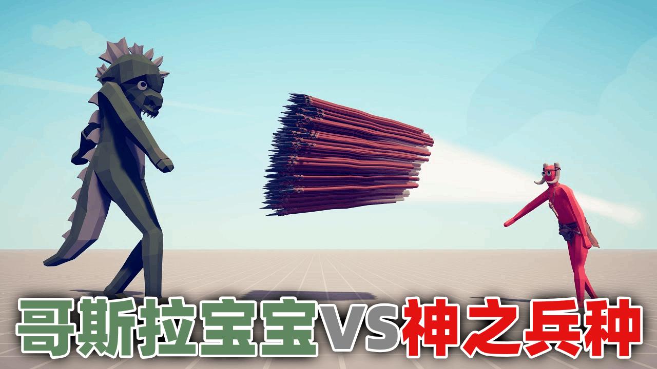 全面战争模拟器:哥斯拉宝宝VS所有【神之兵种】