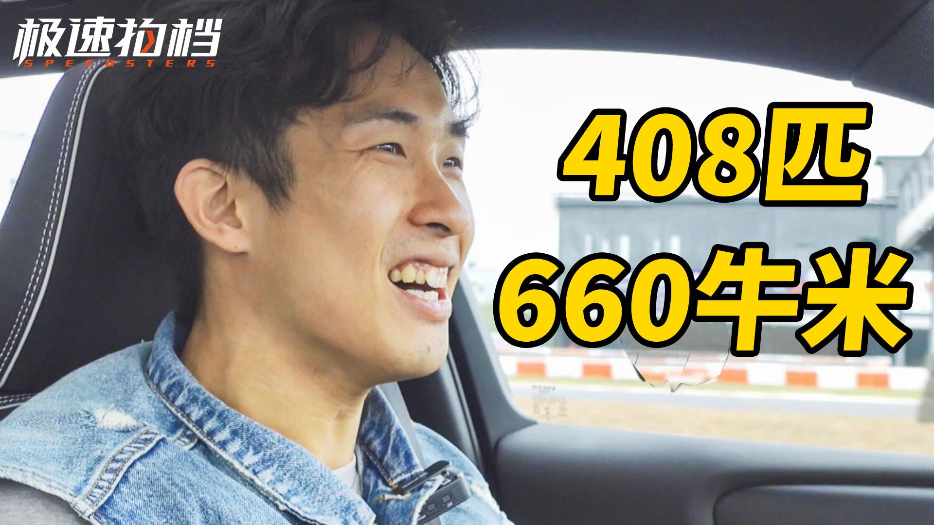 如果一台家用车有400匹...
