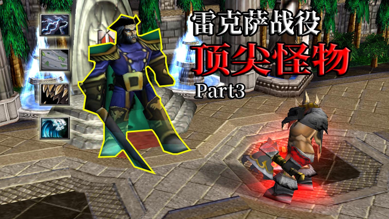 魔兽争霸:雷克萨战役的最后一批顶尖怪物,海军上将数据展示!【Part3】