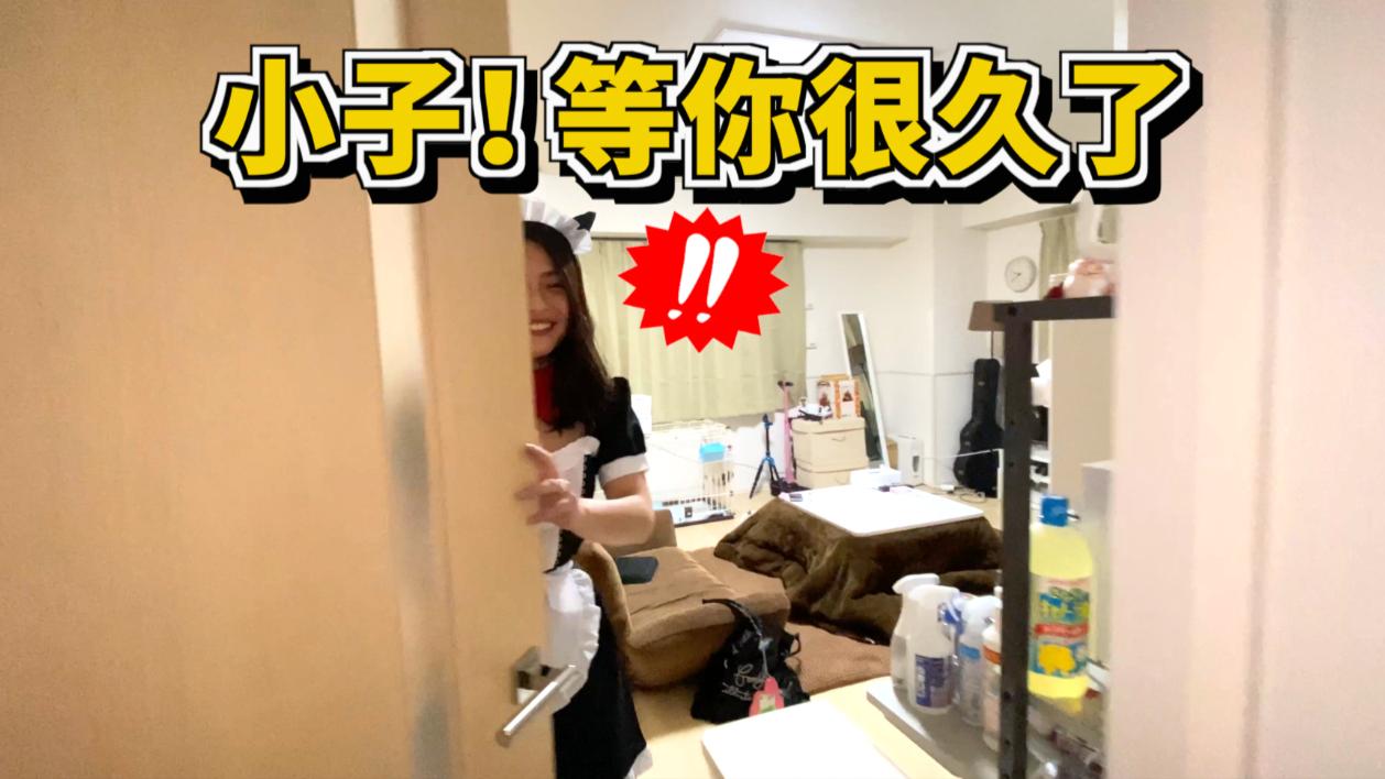 日本女友竟然穿着女仆装等我回家...