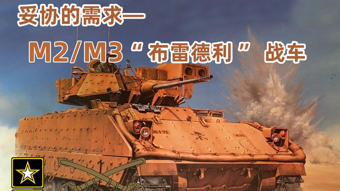 """妥协的需求——M2/M3""""布雷德利""""战车及其家族"""