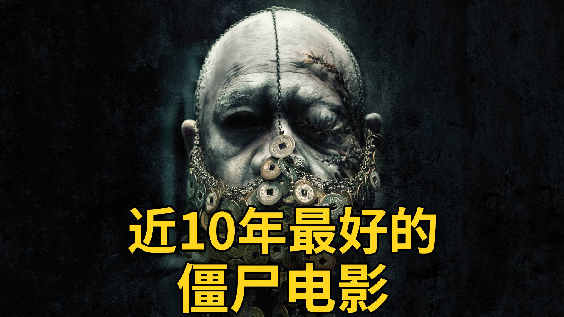 【阿斗】豆瓣7.9!致敬经典,近10年来最好的的僵尸电影《僵尸》