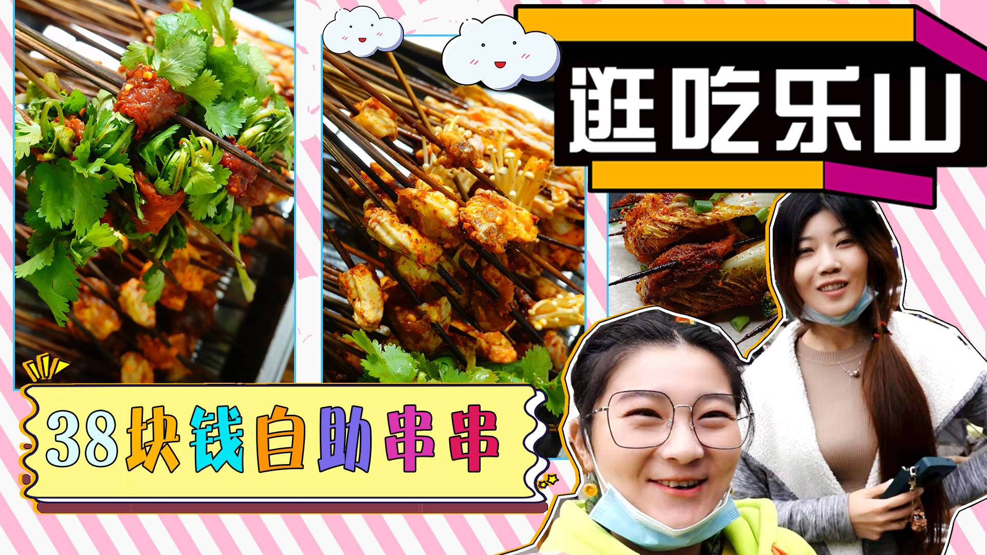 【逛吃乐山】38块钱的自助串串香,都能吃到啥?居然还有炸串?