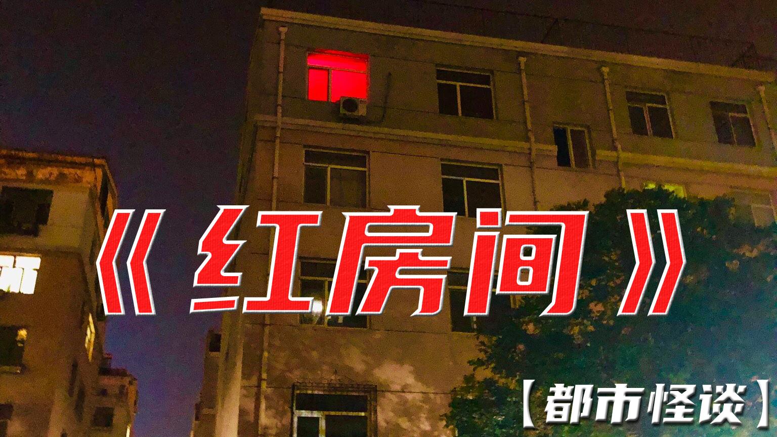 【都市怪谈】《红房间》