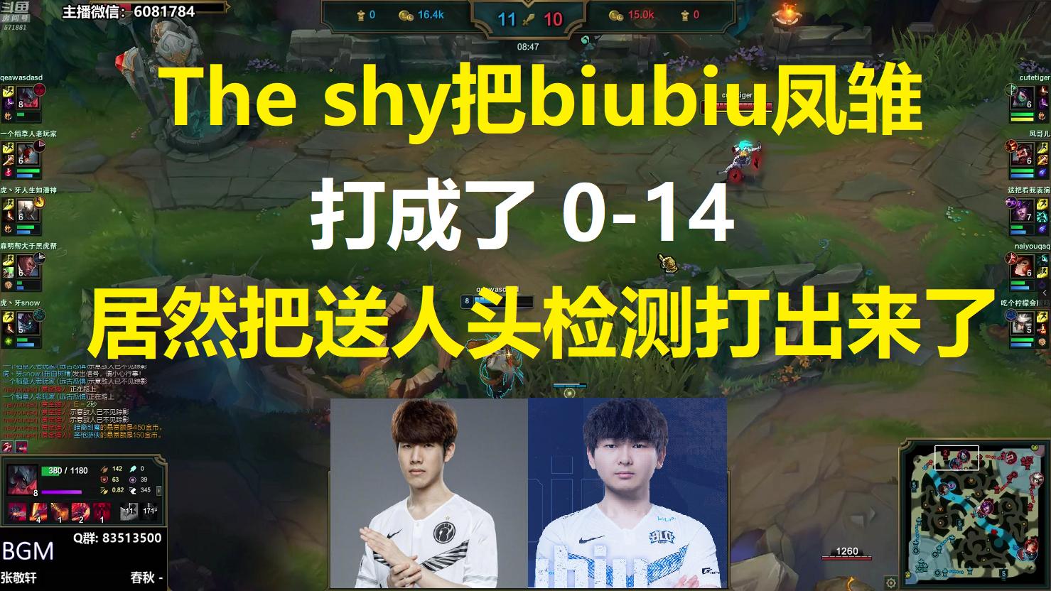 The shy把biubiu打成了0-14,居然把送人头系统检测打出来了,姿态人都懵了!