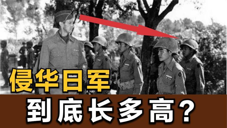 抗战时期,日本鬼子到底长多高?