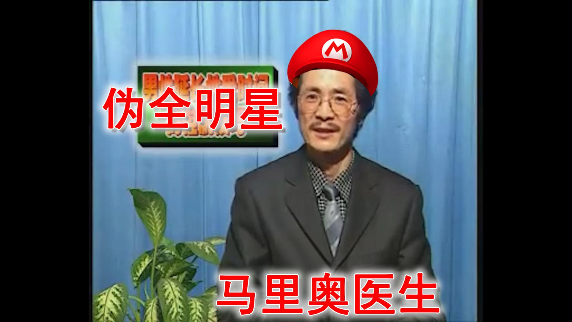 【伪全明星】马里奥医生