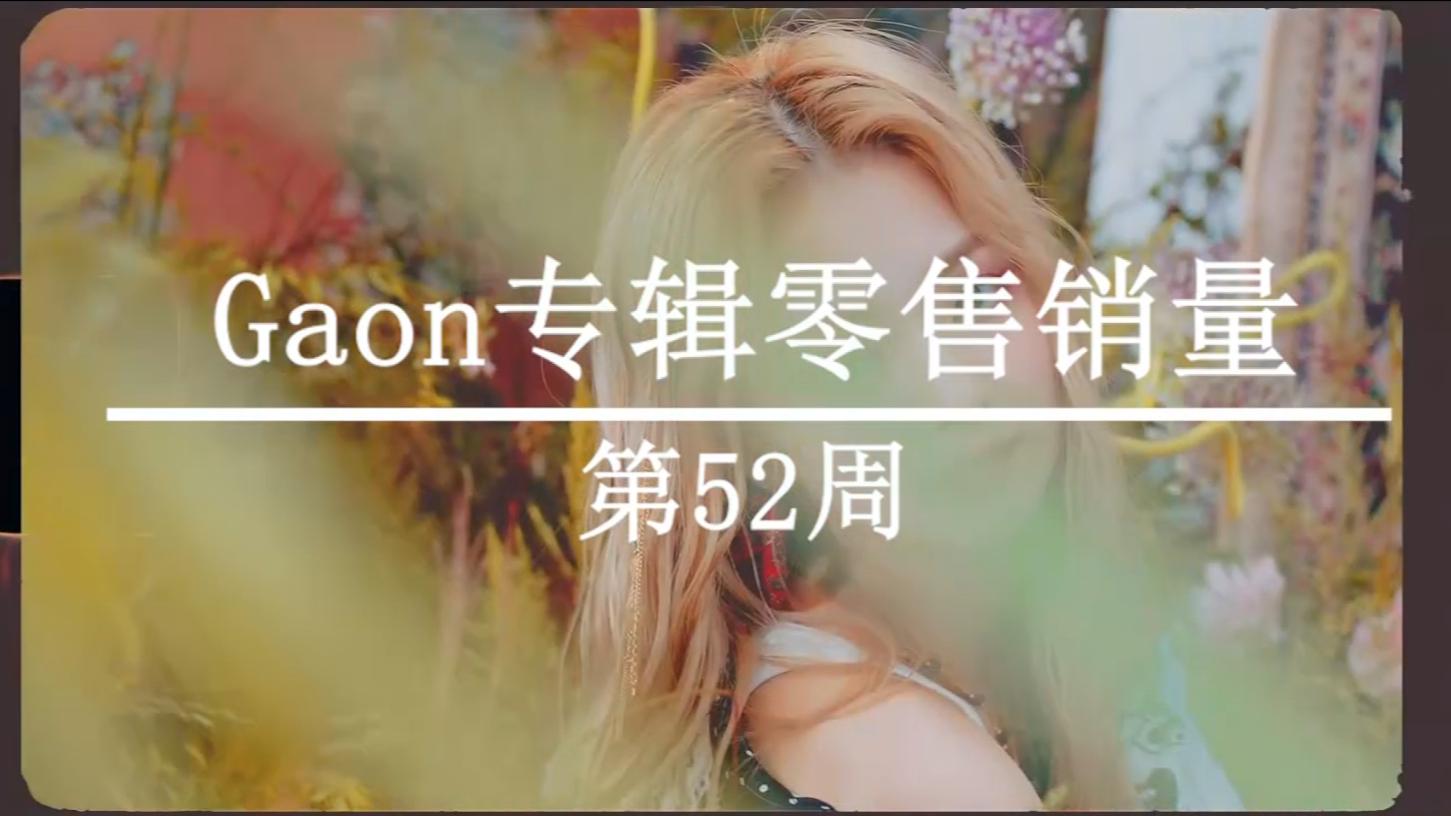 2020年韩国Gaon榜专辑零售销量周榜TOP20(第52周)