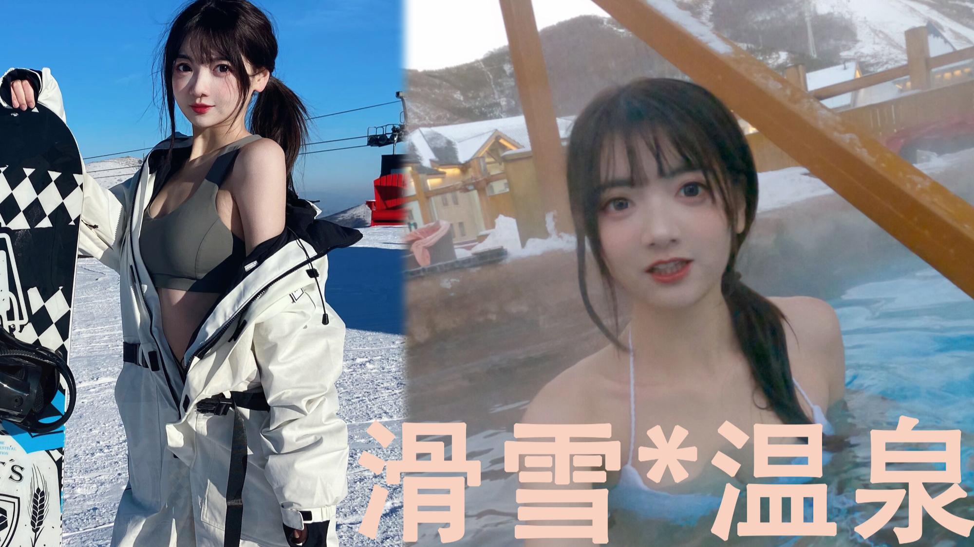 【女友视角】和我一起温泉滑雪by GoPro9