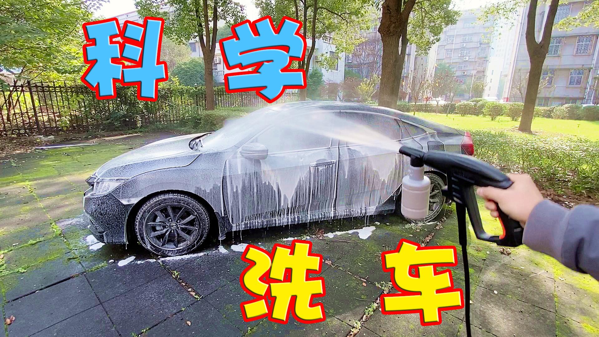 【撸车师兄】车漆越来越暗淡?多半是洗车不规范导致,自己动手这样洗才对