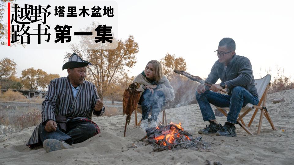 塔克拉玛干大沙漠 竟有一群以捕鱼为生的人《越野路书》塔里木盆地01