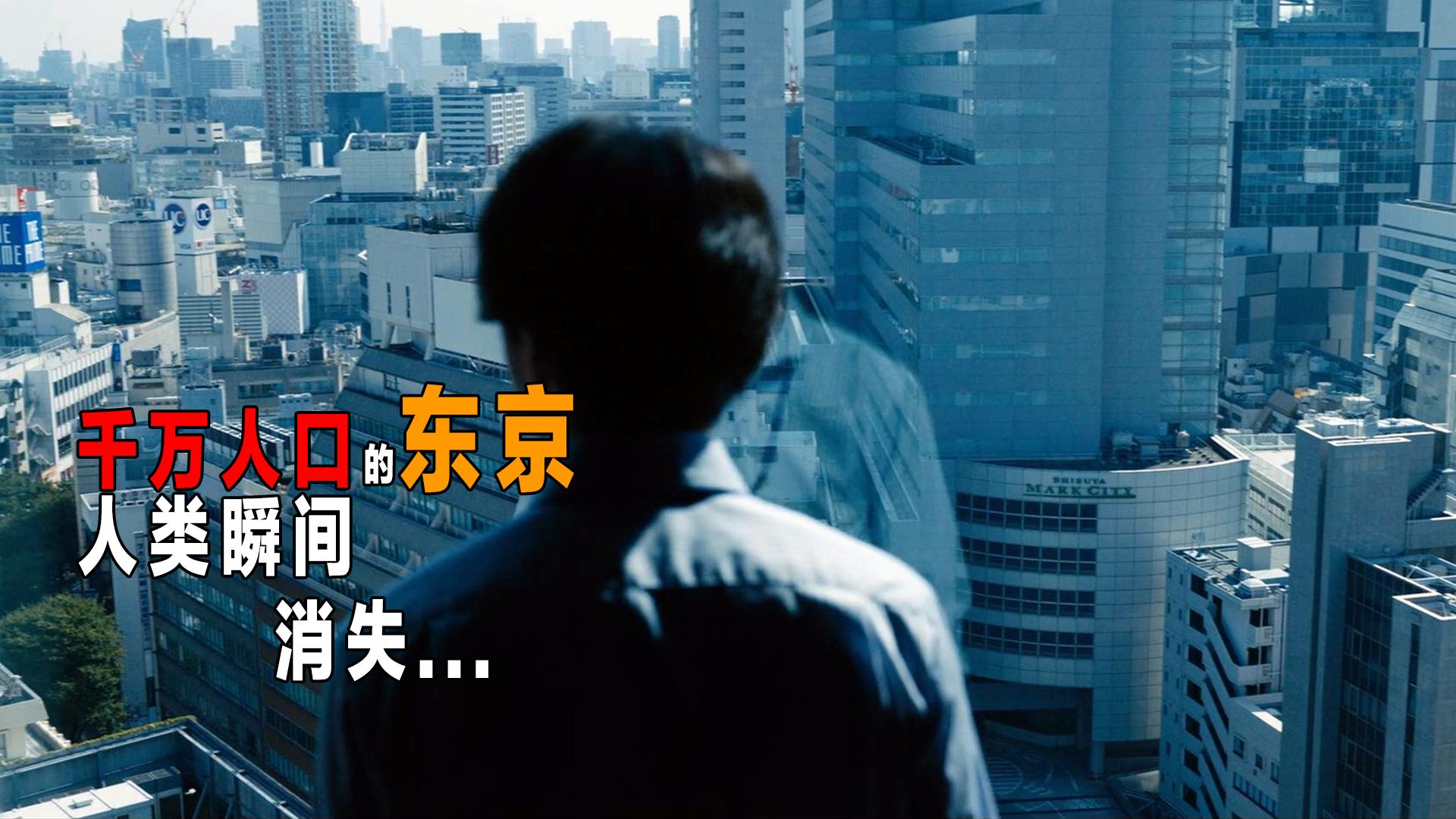 网飞出手鬼才剧本,这才叫细思极恐,繁华的东京人类瞬间消失