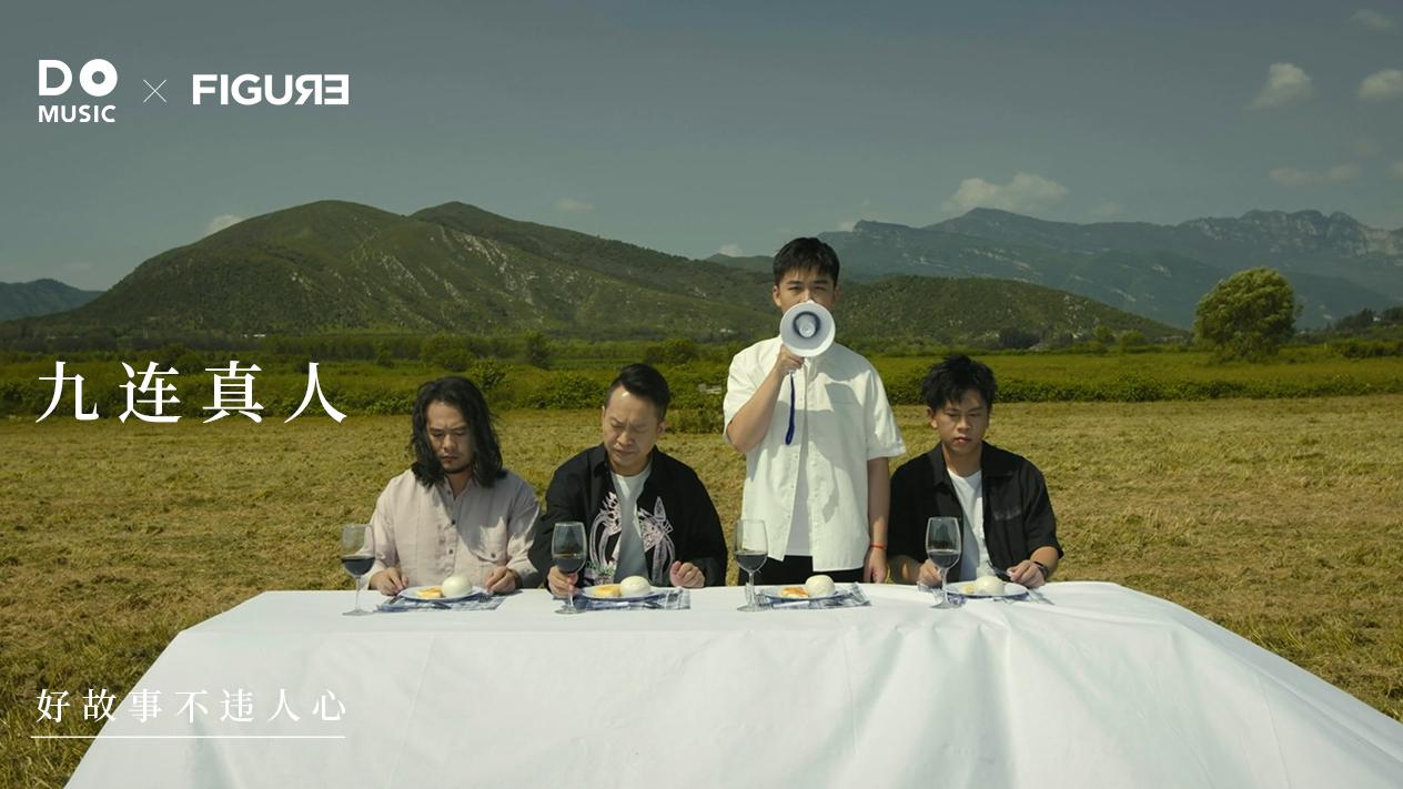 莫欺 | 九连真人首张录音室专辑《阿民》纪录片