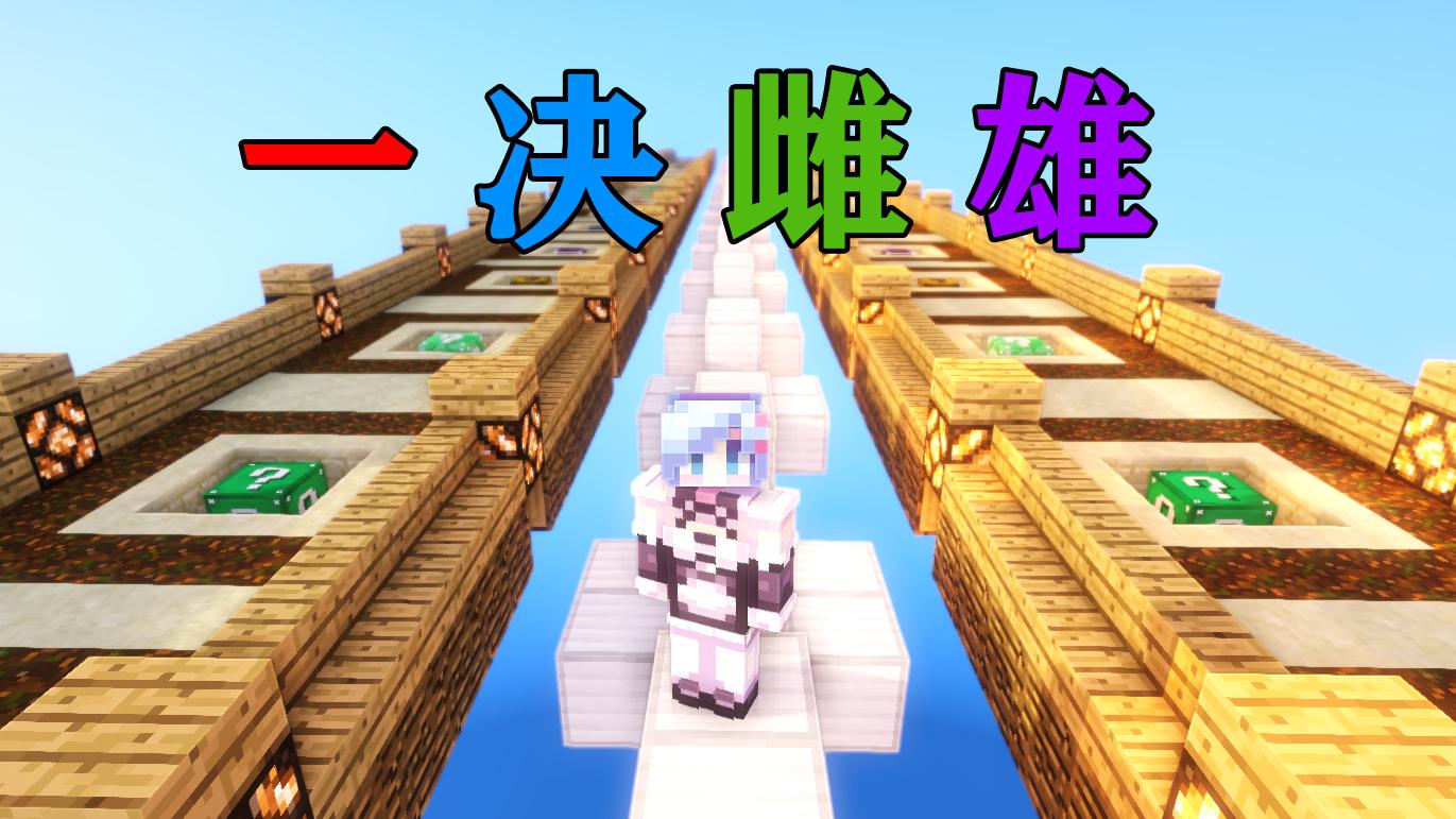 "MC幸运方块双人对决之""一决雌雄""!赢了就成攻!我的世界Minecraft"