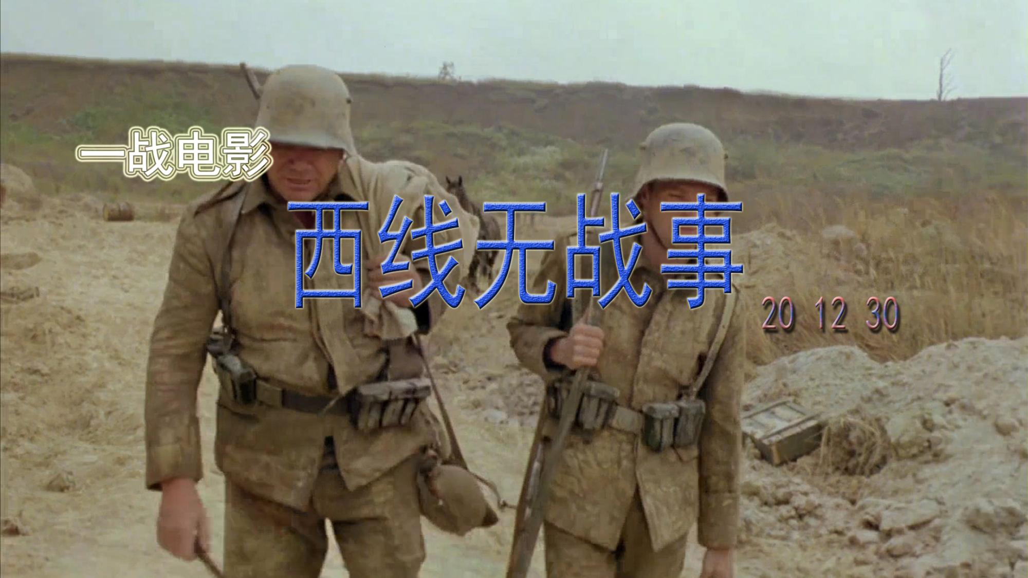 这是一部人性爆棚的反战片,以普通德军士兵视角,展现战争的残酷