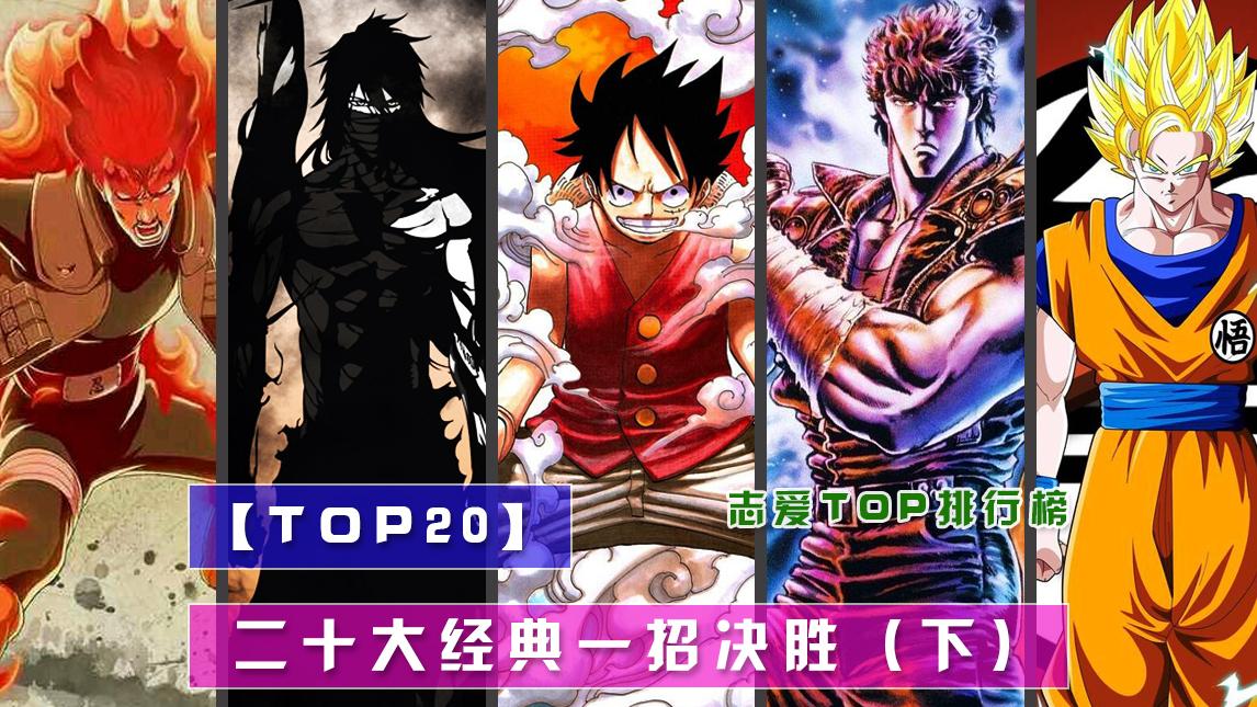 【TOP20】二十大动漫经典一招决胜(下)