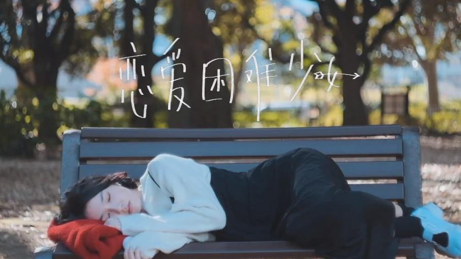 【晴韵】2020最后一首超甜翻唱,听完想要恋爱的《恋爱困难少女》【A站独家】