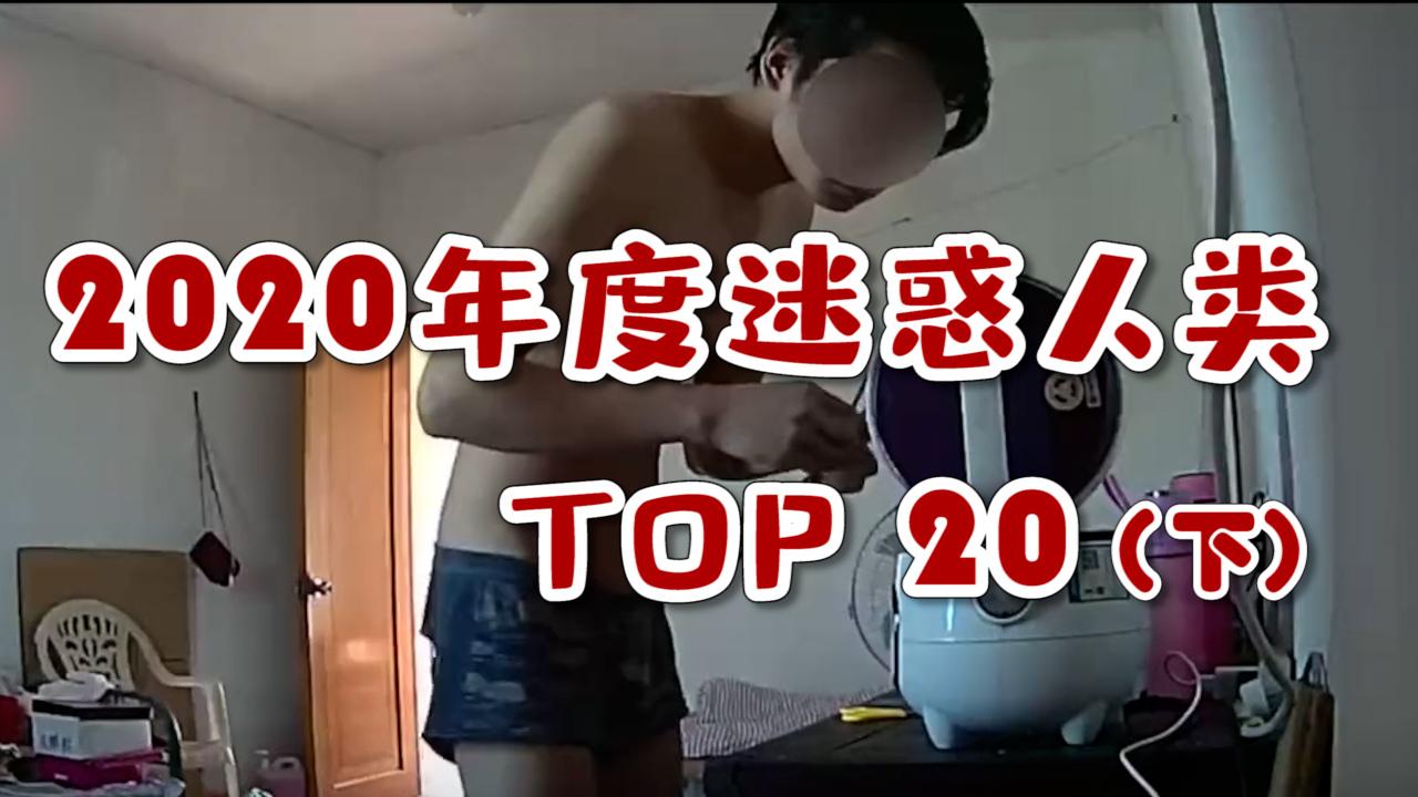 【每日平安】2020年度迷惑警情(下)