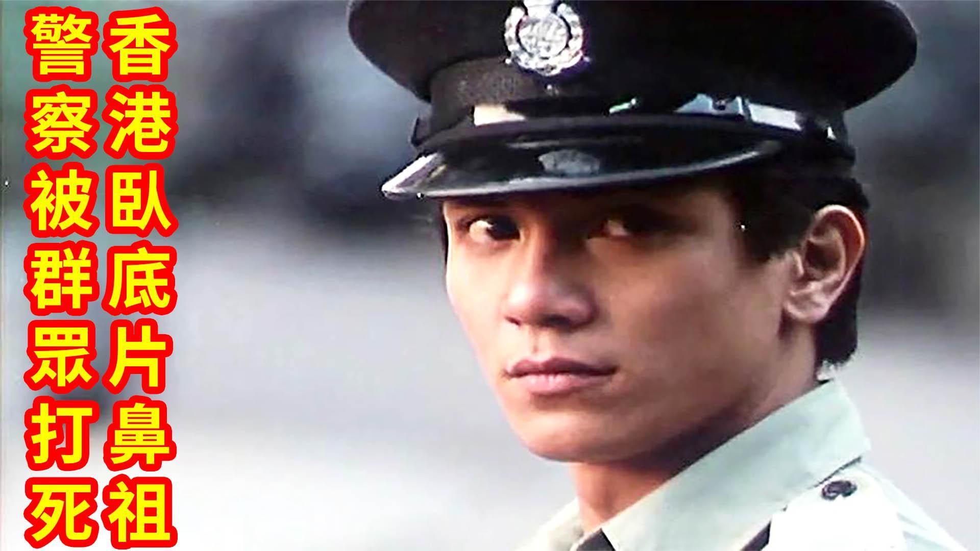 40年前,香港警队声名狼藉,于是特意拍了这部电影重塑形象