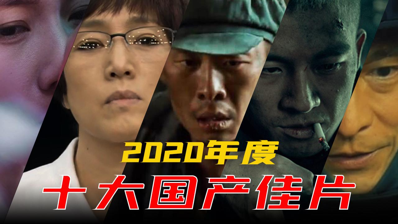 电影最TOP 164: 2020年度十大国产佳片盘点