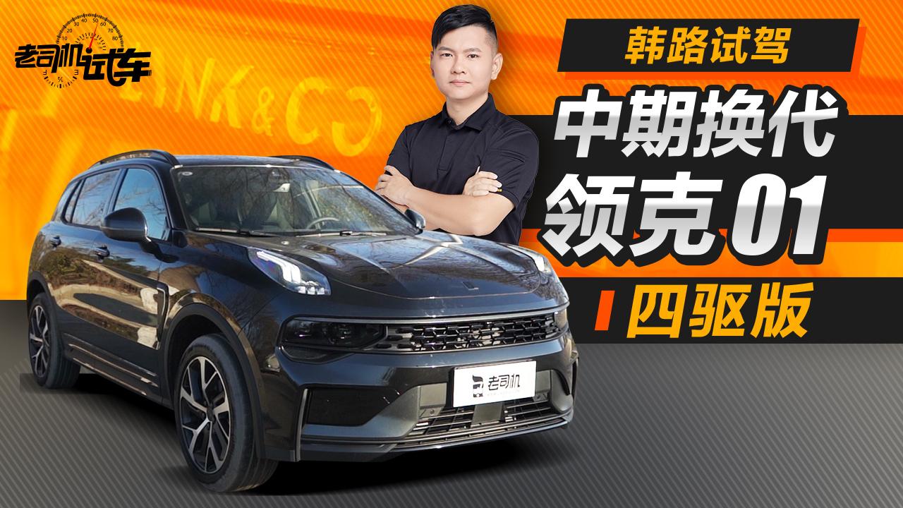 老司机试车:2.0T+8AT 国产精品小SUV 韩路试驾领克01