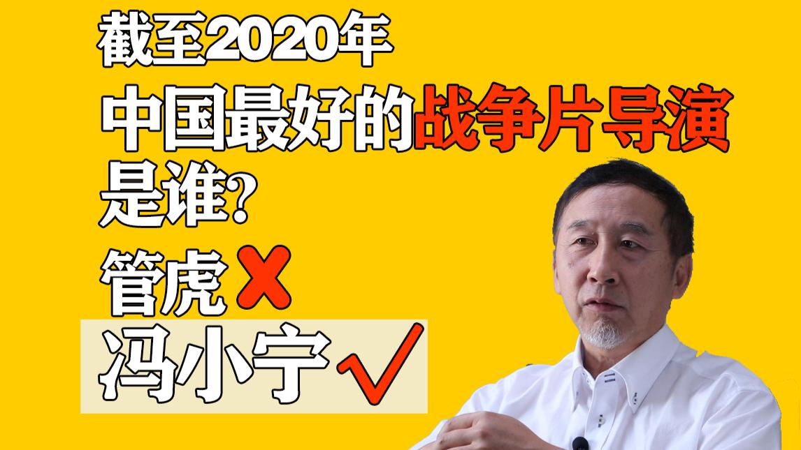 为什么说截至2020年,中国最好的战争片导演,只能是冯小宁?#踢馆出道上春晚#