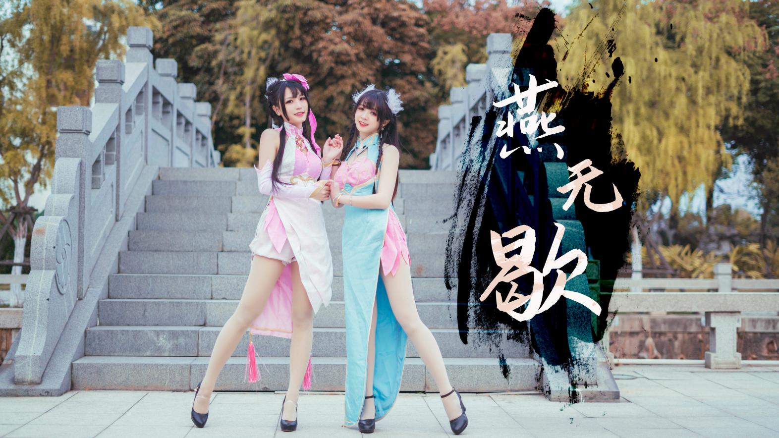 【卿斗x楚鸢】袅娜娉婷旗袍风《燕无歇》,你更爱着谁?