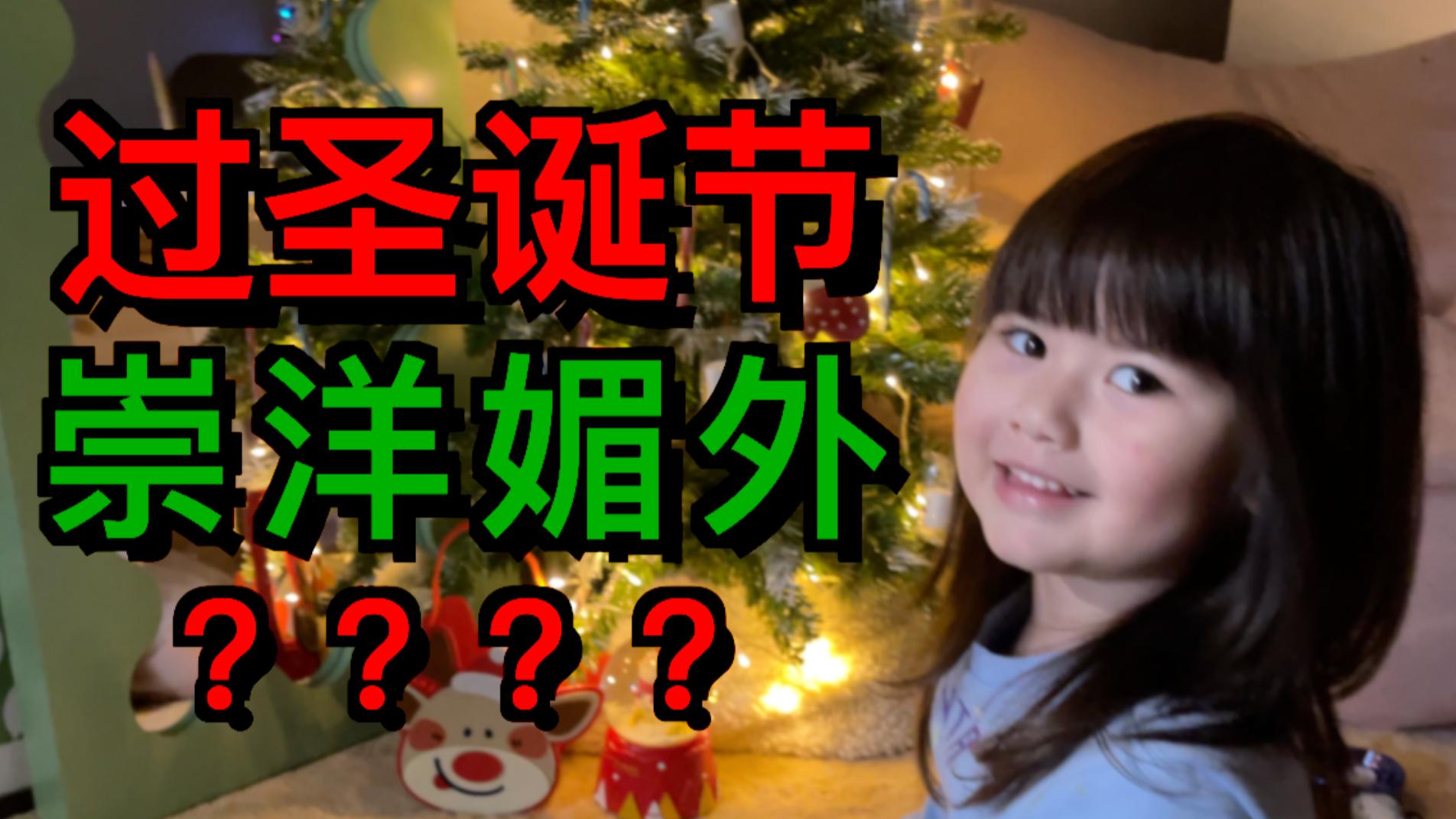 过圣诞节算不算崇洋媚外?