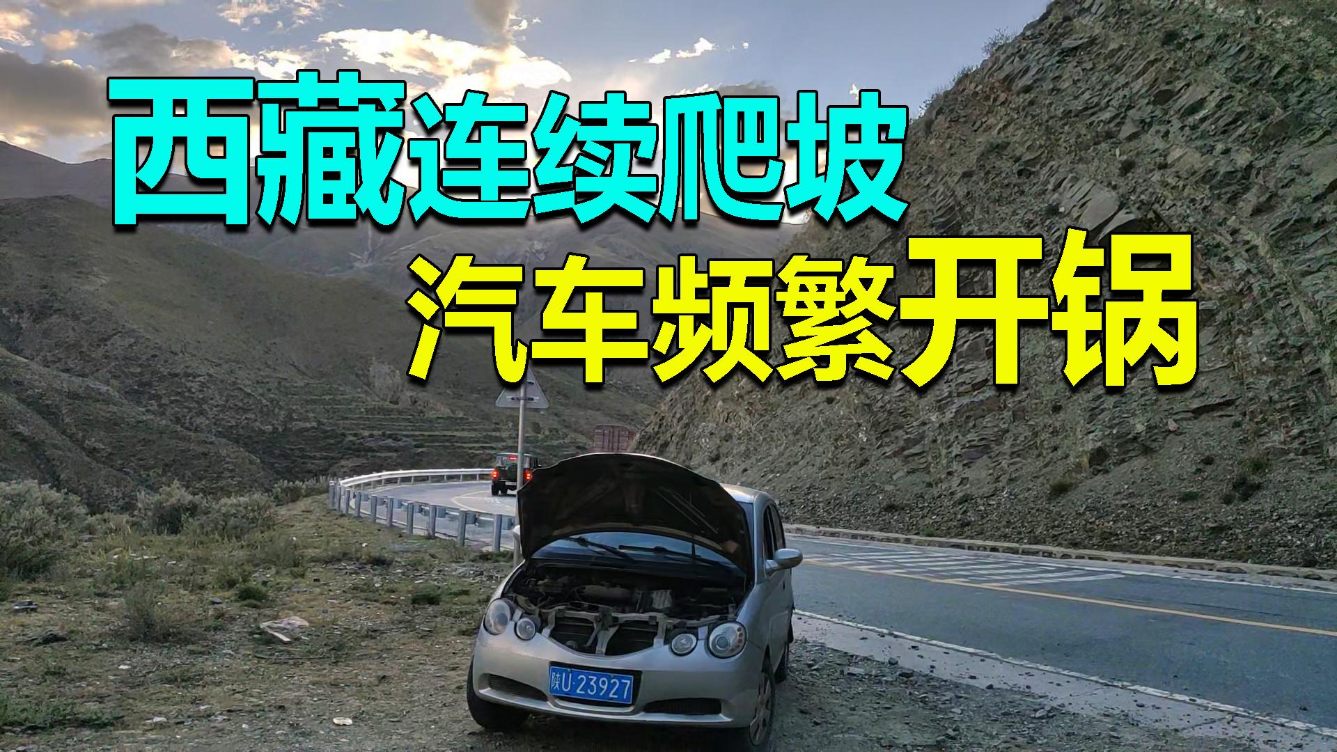 西藏爬坡汽车频繁开锅,水箱的水都烧干了,只好在路边厕所露营
