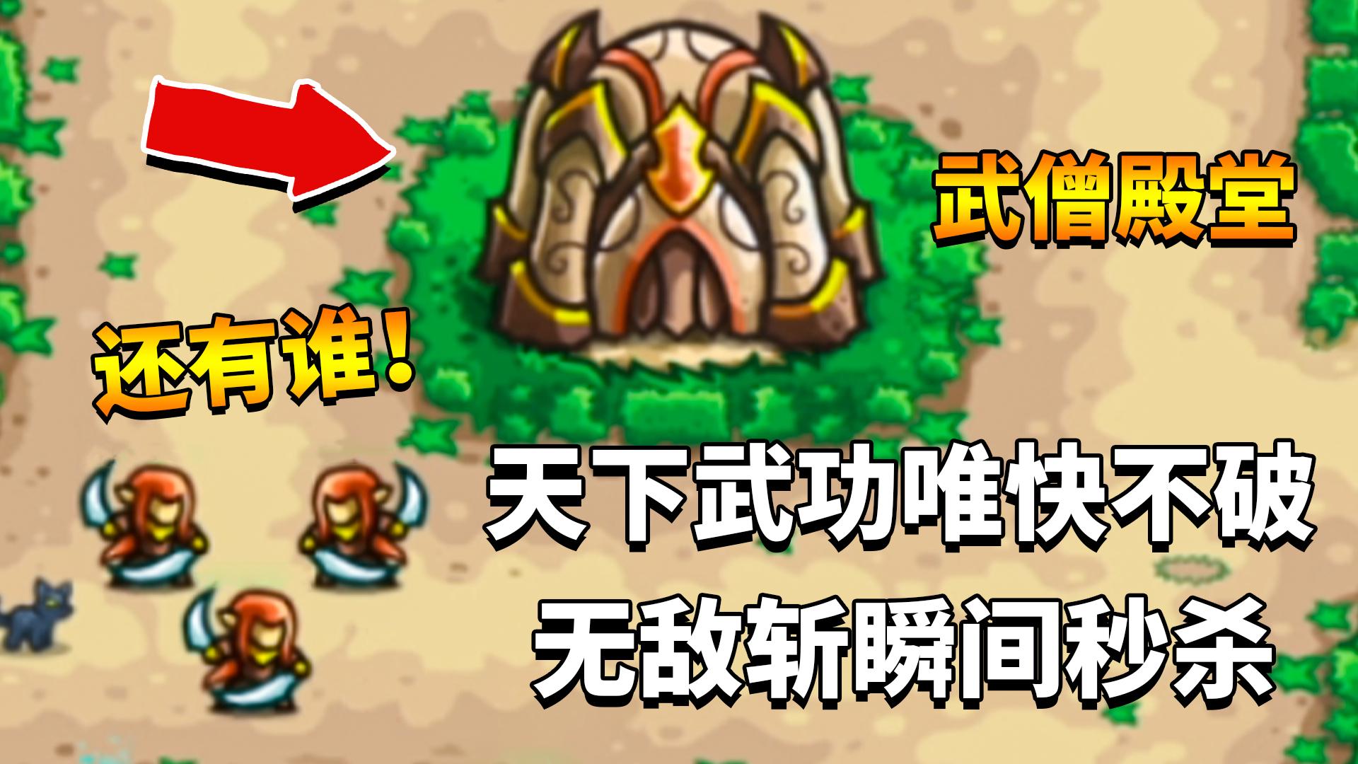 王国保卫战起源04:地表最强剑士,无敌斩瞬间秒杀敌人!