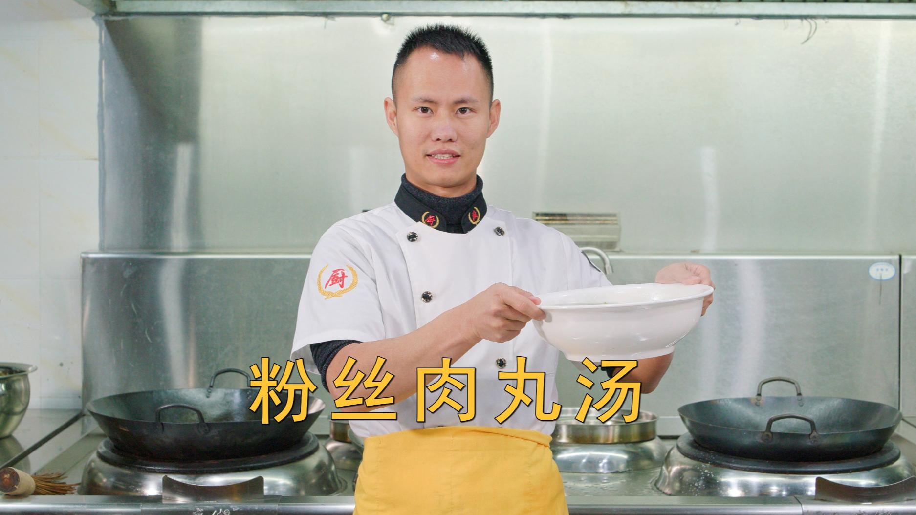 """厨师长分享:""""粉丝肉丸汤""""的家常做法,原汁原味,收藏起来"""
