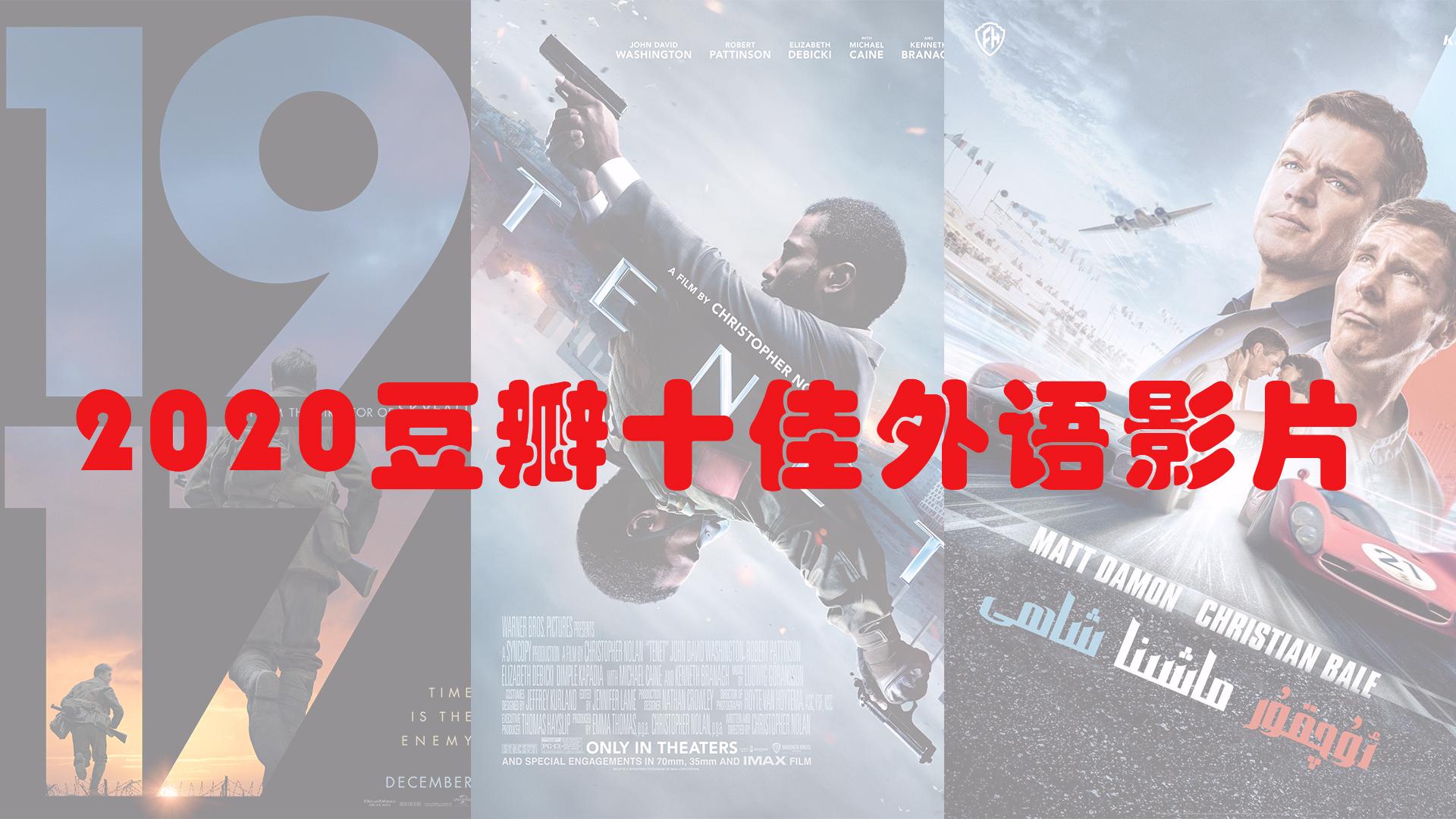 【出道上春晚】2020年豆瓣十佳外语影片